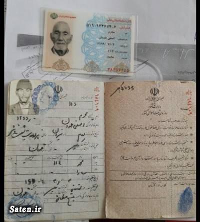 محرم آصفی همدان پیرترین مرد جهان پیرترین ایرانی پیرترین انسان پیر ترین فرد دنیا اخبار همدان اخبار خداآفرین اخبار آذربایجان شرقی