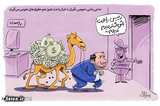 کاریکاتور فیش حقوقی کاریکاتور دولت حسن روحانی کاریکاتور حقوق مدیران دولتی کاریکاتور تدبیر و امید فیش حقوق های نجومی فیش حقوق دانشگاه آزاد اصلاح طلبان چه کسانی هستند