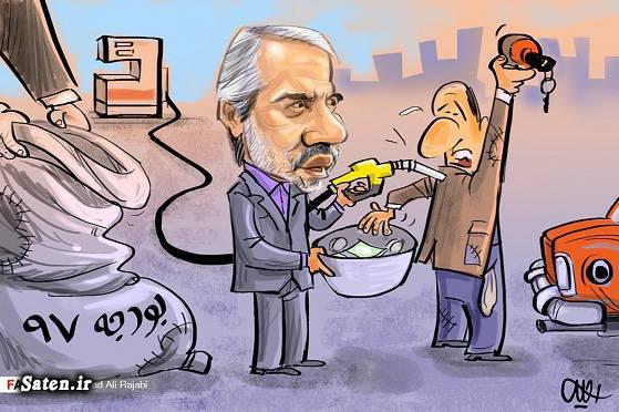 کاریکاتور قیمت سوخت کاریکاتور دولت حسن روحانی کاریکاتور تدبیر و امید کاریکاتور بنزین عملکرد اقتصادی دولت روحانی افزایش قیمت بنزین