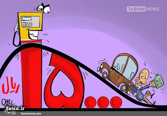 گرانی بنزین کاریکاتور گرانی کاریکاتور دولت حسن روحانی کاریکاتور تدبیر و امید کاریکاتور بنزین افزایش قیمت بنزین