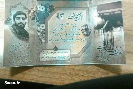 کارت عروسی مدل جدید کارت عروسی خاص کارت عروسی بیوگرافی محسن حججی