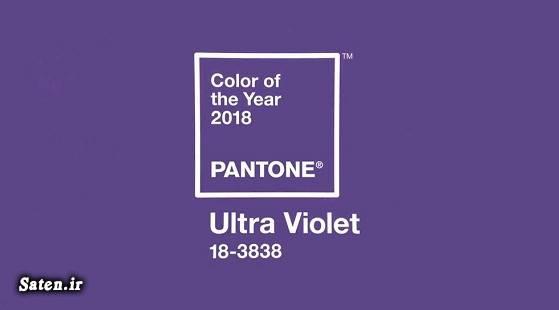 موسسه رنگ پنتون مدل مانتو مدل لباس 96 شیکترین مدل لباس زیباترین مدل لباس رنگ مد سال 97 رنگ مد سال رنگ مانتو سال ۹۷ رنگ سال پنتون رنگ سال 98 رنگ سال 2018 پنتون رنگ سال 2018 color of the year