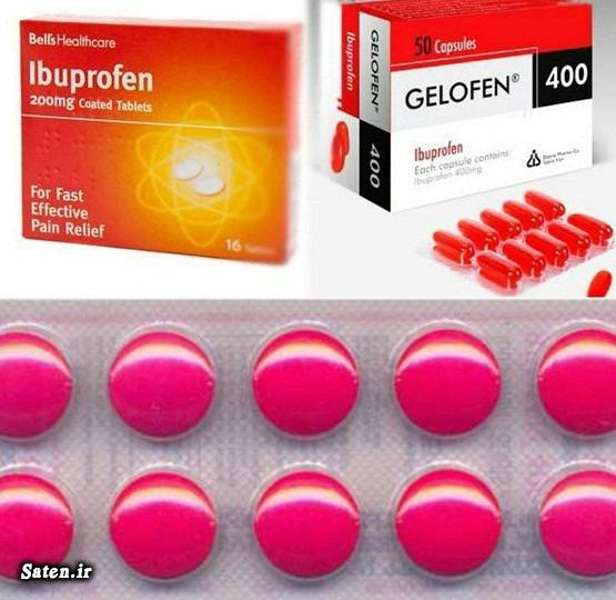 مقدار مصرف ژلوفن مضرات ژلوفن مضرات ایبوپروفن مسکن قوی مدیتیشن متخصص طب سنتی داروی مسکن قوی بهترین مسکن طبیعی انواع قرص مسکن