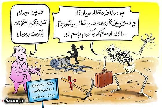 کاریکاتور وزارت راه و شهرسازی کاریکاتور کلنگ زنی عکس کلنگ زنی اخبار بیرجند