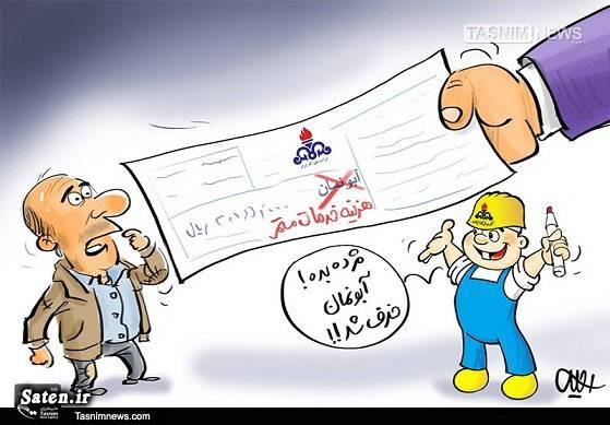 محاسبه قبض گاز کاریکاتور وزارت نفت کاریکاتور دولت حسن روحانی کاریکاتور تدبیر و امید آبونمان گاز