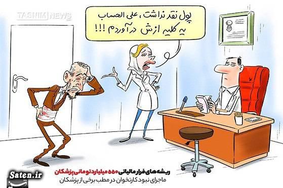 کاریکاتور مالیات کاریکاتور تدبیر و امید کاریکاتور پزشکی کاریکاتور پزشکان فرار مالیاتی طرح تحول نظام سلامت چیست درآمد پزشک ها