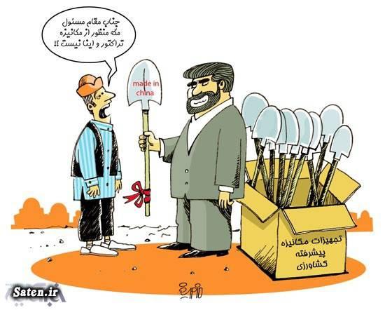 کاریکاتور واردات کاریکاتور دولت حسن روحانی کاریکاتور تدبیر و امید عملکرد اقتصادی دولت روحانی