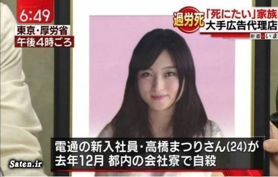 علت خودکشی در ژاپن علت خودکشی عکس خودکشی زندگی در ژاپن دانستنی های جالب دانستنی ها مردم ژاپن حقوق در ژاپن چرا ژاپن پیشرفت کرد بالاترین آمار خودکشی در جهان اقتصاد ژاپن اخبار ژاپن اخبار خودکشی