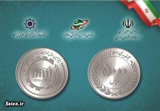 عکس پول های ایران سکه 5000 ریالی جدید اخبار بانک مرکزی
