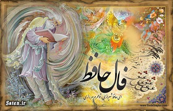 فالگیری و طالع بینی فال حافظ فال تاروت رپورتاژ آگهی ارزان