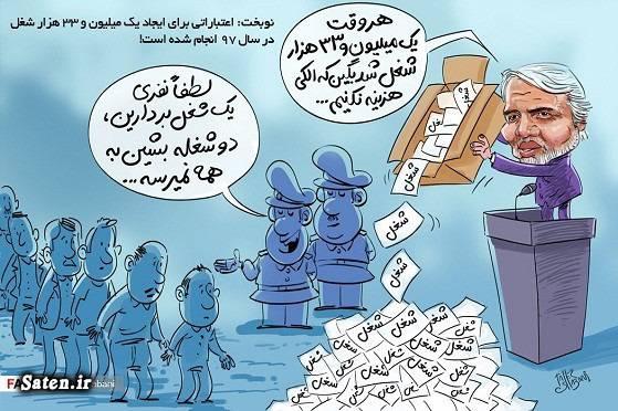 وعدههایی دولت تدبیر و امید کاریکاتور دولت حسن روحانی کاریکاتور تدبیر و امید کاریکاتور اشتغال کاریکاتور استخدام