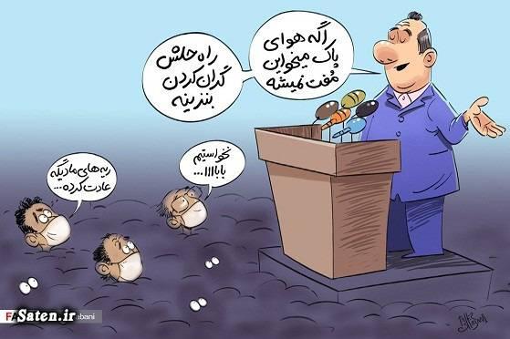 گرانی بنزین کاریکاتور گرانی کاریکاتور تدبیر و امید کاریکاتور بنزین کاریکاتور آلودگی هوا افزایش قیمت بنزین