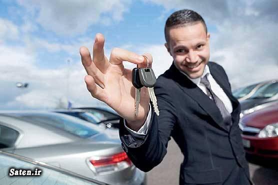 مرکز فروش خودرو مجله خودرو روشهای فروش بیشتر راهنمای خرید راهکارهای افزایش فروش دنیای خودرو دانستنی های جالب خودرو چگونه دلال خودرو شویم جملات فروش موفق آموزش و راهنمای خرید خودرو آموزش دلالی