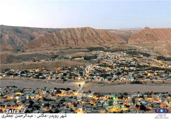 زلزله هرمزگان زلزله دیشب زلزله امروز رویدر هرمزگان کجاست حوادث هرمزگان اخبار هرمزگان آخرين زمين لرزه ها در ايران