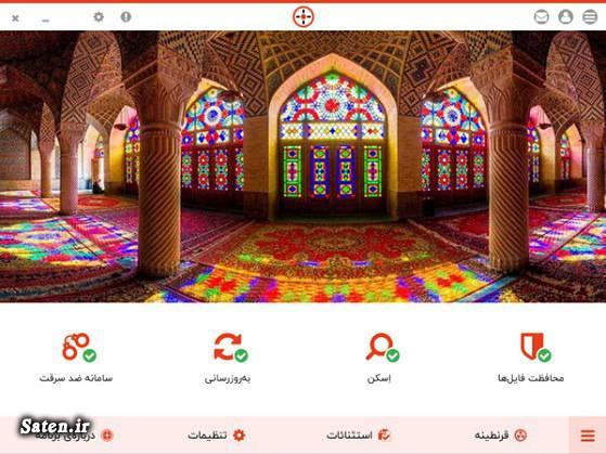 رپورتاژ آگهی ارزان خرید رپورتاژ آگهی آنتی ویروس شید آنتی ویروس رایگان قوی آنتی ویروس ایرانی