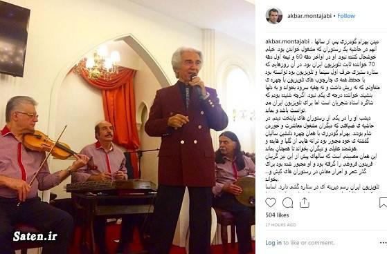 نوستالژی موزیسین کیست خواننده معروف بیوگرافی خواننده بیوگرافی بهرام گودرزی اخبار هنرمندان اخبار موسیقی آهنگهای بهرام گودرزی آهنگسازان معروف ایرانی