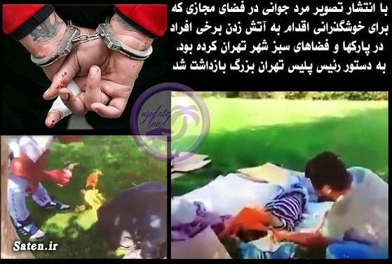 عکس اشرار عکس اراذل و اوباش حوادث تهران اشرار تهران اراذل و اوباش تهران اخبار تهران