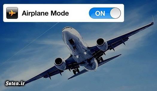 گوشی موبایل دانستنی های گوشی موبایل دانستنی های جالب حالت پرواز گوشی یعنی چه آیا موبایل در حالت پرواز ضرر دارد آیا حالت هواپیما امواج موبایل را قطع میکند آموزش اندروید