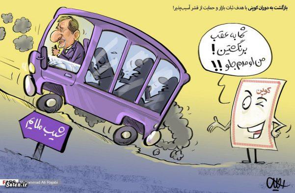 کاریکاتور تدبیر و امید عملکرد اصلاح طلبان دولت تدبیر و امید به عقب برنمیگردیم روحانی بازگشت کوپن اقتصاد کوپنی