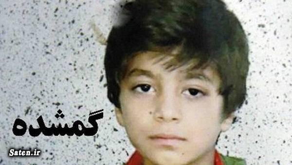 پسر گمشده را شناسایی کنید +عکس اسماعیل