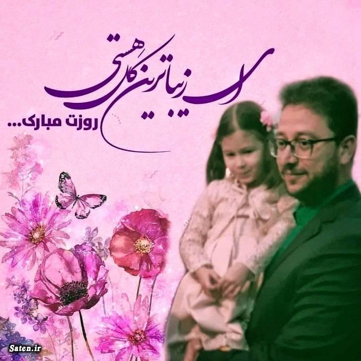 عکس سید بشیر حسینی و دخترش بیوگرافی ساتین