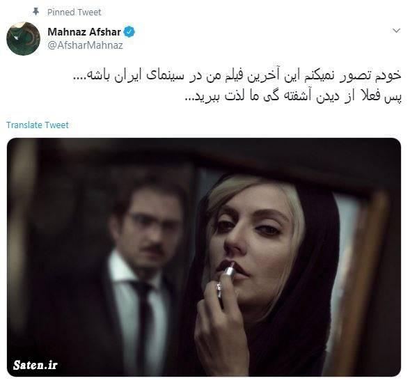 بیوگرافی مهناز افشار اینستاگرام مهناز افشار
