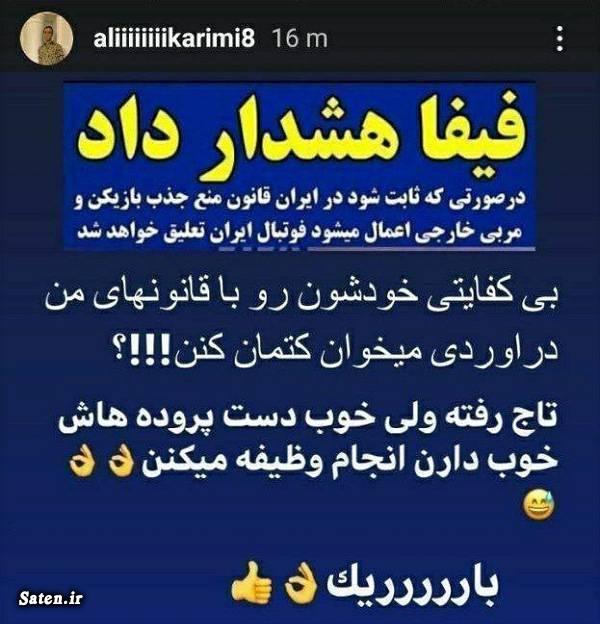 کمیته نقل و انتقالات فریبرز محمود زاده کیست بیوگرافی علی کریمی اینستاگرام علی کریمی اخبار فدراسیون فوتبال