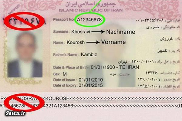 مطالب کم یاب قوانین پاسپورت شماره پاسپورت ایرانی شماره پاسپورت افغانی شماره پاسپورت حرف اول شماره پاسپورت اطلاعات عمومی روز